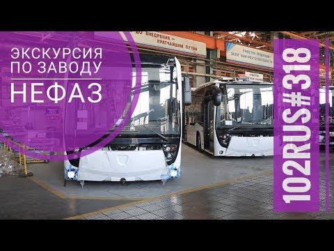 """102RUS #318. Экскурсия по заводу """"НЕФАЗ"""""""