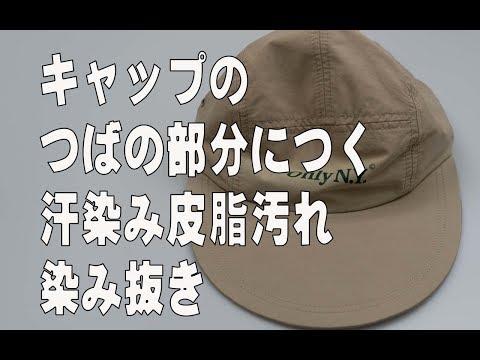 帽子のつばの部分につく汗染み 皮脂汚れの染み抜き