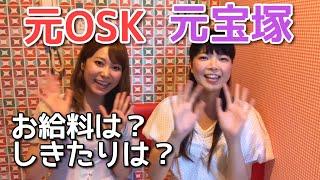 宝塚みたいな劇団?OSK日本歌劇団って何??