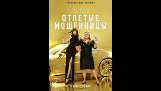 Фильм Отпетые мошенницы (2019) - трейлер на русском языке