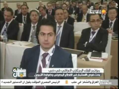 مؤتمر للبنك العراقي في دبي