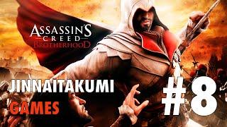 【Assassin's Creed: Brotherhood #8】勇猛の暗殺者【実況】#初見