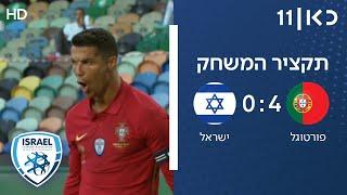 משחק הידידות | פורטוגל - ישראל, תקציר המשחק