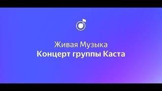 Живая Яндекс.Музыка с группой Каста