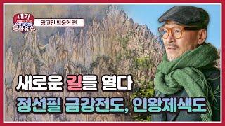 [내가 사랑한 문화유산] 광고인 박웅현 편(정선필 인왕…