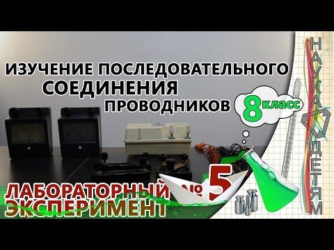 Лабораторная работа № 5 - Изучение последовательного соединения проводников (8 класс)