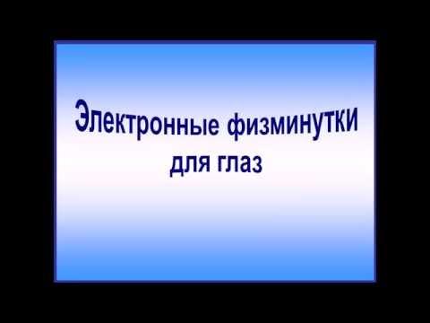 Физминутка Лягушачья зарядка - Физкультминутки