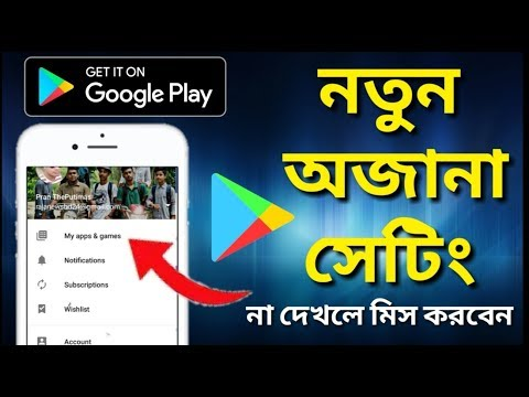 Google PlayStore Secret Setting In Android | Android Tips & Tricks | Bangla Tutorial 2019
