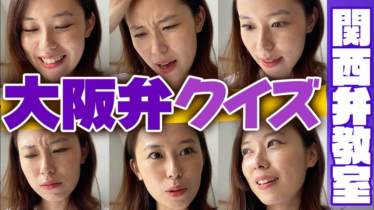 寿美菜子は激ムズ大阪弁クイズにどれくらい正解できるのか…!? 【関西弁教室】【寿美菜子】