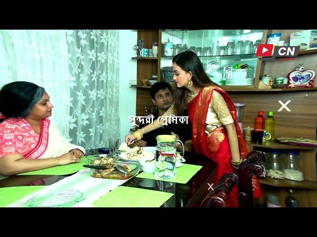 প্রোমোশনাল। নতুন নাটক অতঃপর তুমি আমার । Promotional Attopor Tumi Amar