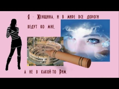 Стихотворение «Я - женщина»