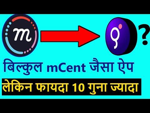 Mcent Browser Best Alternative App??, 1000 Point = 10₹ Mcent Ka baap??