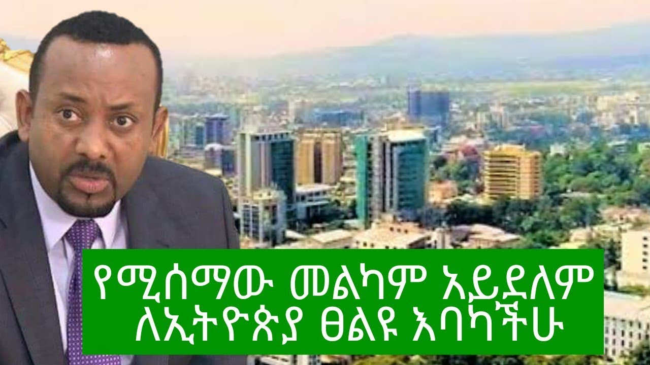 Daily Ethiopian News August 24, 2019