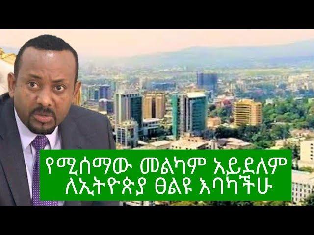 Ethiopia | የሚሰማው መልካም አይደለም ለኢትዮጵያ ፀልዩ እባካችሁ | Abel
