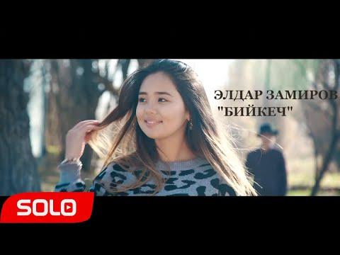 Элдар Замиров - Бийкеч / Жаны клип 2020