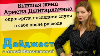 Бывшая жена Армена Джигарханяна опровергла последние слухи о себе после развода