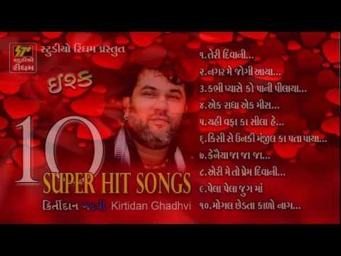 10 Super Hit Song Kirtidan Gadhavi Jukebox