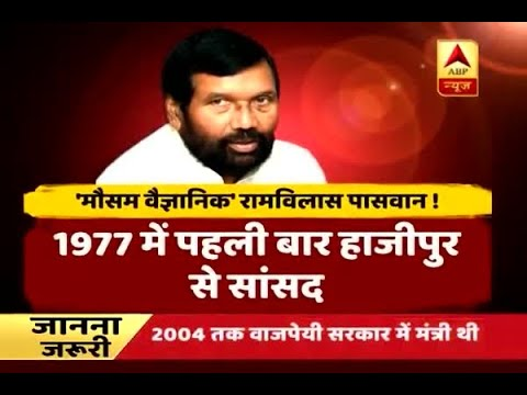 I have never seen a weather expert like Ram Vilas Paswan, says Lalu Yadav