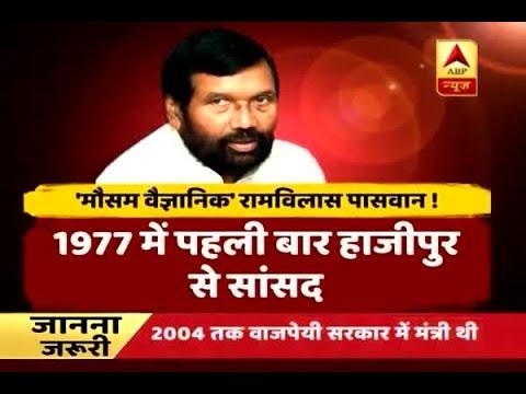I have never seen a weather expert like Ram Vilas Paswan, says Lalu Yadav