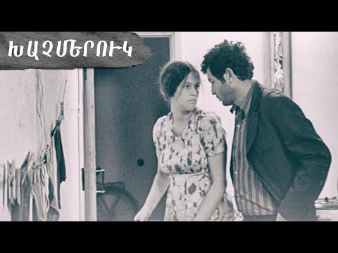 Խաչմերուկ 1974- Հայկական Ֆիլմ / Khachmeruk - Haykakan Film