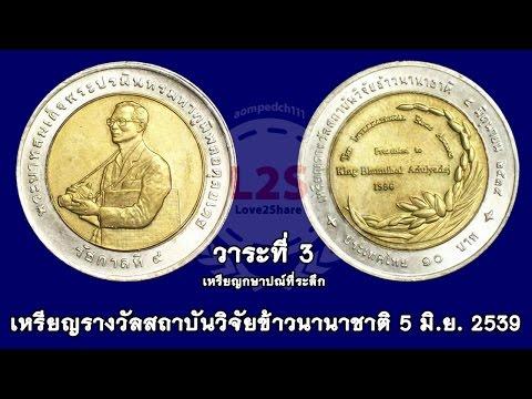 วาระที่ 3 เหรียญ 10 บาท สองสี เหรียญรางวัลสถาบันวิจัยข้าวนานาชาติ 5 มิ.ย. 2539   L2S