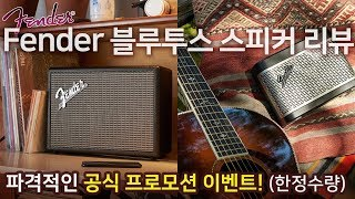 Fender 블루투스 스피커 리뷰 + 파격적인 펜더 최…