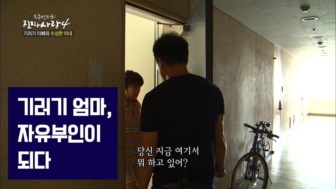 기러기 엄마, 자유부인이 되다 [진짜 사랑 시즌4-8회]-채널뷰