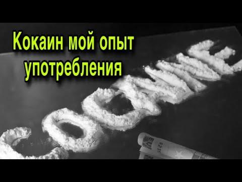 КОКАИН //МОЙ ОПЫТ УПОТРЕБЛЕНИЯ //КАК ПРЕТ КОКАИН 18+