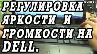 Как сделать ярче или темнее экран ноутбука DELL. Регулировка звука: громче, тише.(В этом видео я покажу как сделать ярче, светлее экран ноутбука DELL INSPIRON 15 3521. http://kom-servise.ru/index.php/remont-noutbukov/45-dell/..., 2014-10-09T11:34:21.000Z)