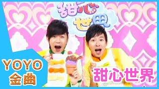YOYO金曲 甜心世界 | 童謠 | 兒歌 | 幼兒 | 專輯11_08 thumbnail