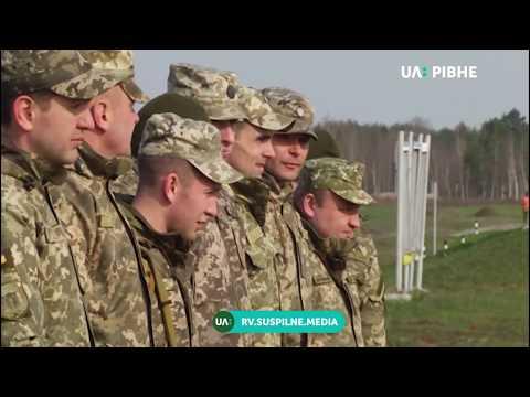 Телеканал UA: Рівне: Змагання зі швидкісної стрільби та кросу відбулись на Рівненському полігоні