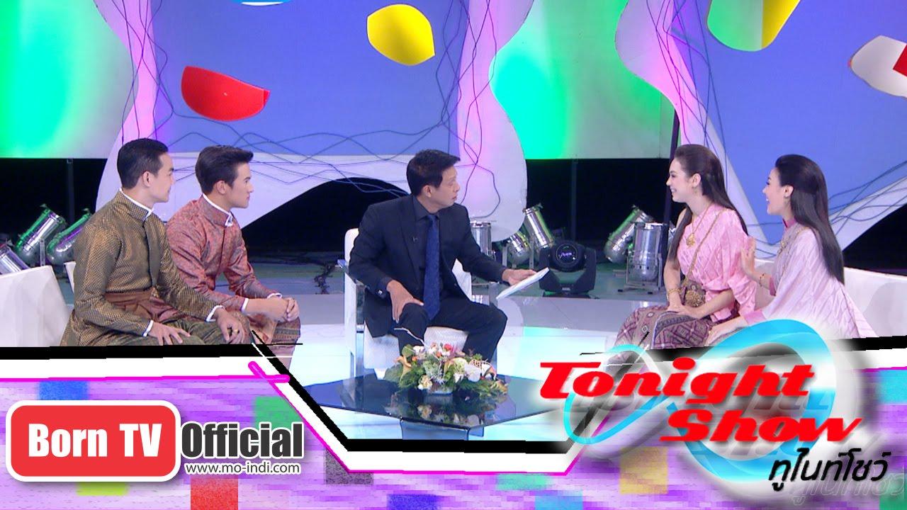 ทูไนท์โชว์ 15 มิ.ย.58 (1/2) Talk Show  นักแสดงข้าบดินทร์