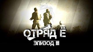 "ARMA 2: Сериал - ""Отряд Ё"" - Эпизод 3"