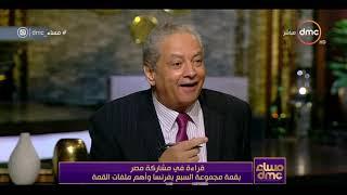 مساء dmc - د. اكرام بدر الدين : الاقتصاد يساعد علي تلطيف حدة الخلافات السياسية