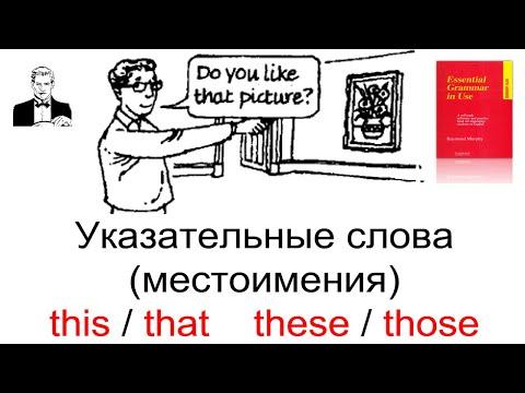 Как переводится those