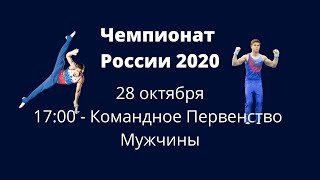 Russian Championships 2020 Team Final Competition