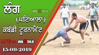 🔴 (LIVE) LANG ( PATIALA ) KABADDI TOURNAMENT 15-09-2019/www.123Live.in