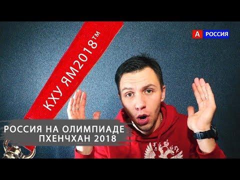 Олимпиада 2018 Пхенчхан Мы и без флага бл*** Россия на олимпиаде в Южной Корее Видео.