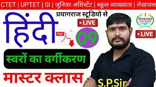 Hindi Vyakran||Master Classes||स्वरों का वर्गीकरण