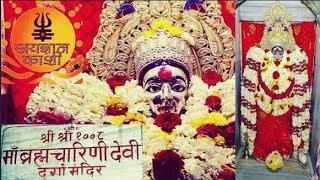 Mata Brahmacharini|kashi|varanasi| माँ ब्रह्मचारिणी के मंदिर का दर्शन|काशी|वाराणसी