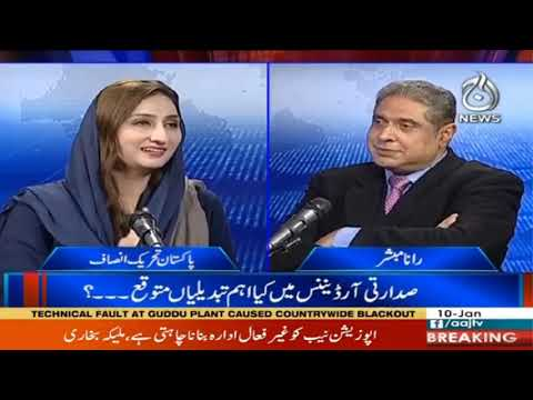 Exclusive Interview of Maleeka Bokhari | Aaj Rana Mubashir Kay Sath | 10th January 2021 | Aaj News
