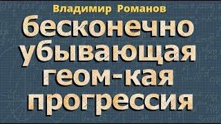 алгебра БЕСКОНЕЧНО УБЫВАЮЩАЯ ГЕОМЕТРИЧЕСКАЯ ПРОГРЕССИЯ 10 11 класс