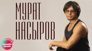 Мурат Насыров - Приди, красавица (Official video)