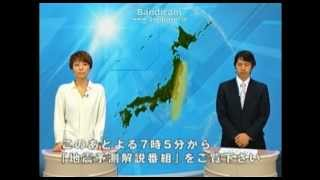 毎日の日本全国地震・津波緊急速報情報や過去の地震・津波情報は http:/...