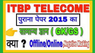 ITBP TELECOME PREVIOUS YEARS PAPER 2015 2ND PAPER #itbpsamajhayakya #itbp_telecome_paper