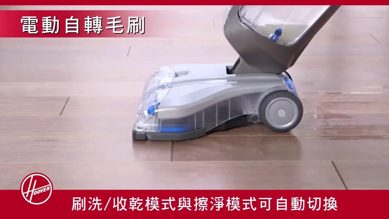 美國HOOVER SLIMVAC CORDLESS無線地板刷洗清潔機 HW FMC TWA - YouTube
