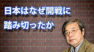 【アゴラVlog】日本はなぜ開戦に踏み切ったか