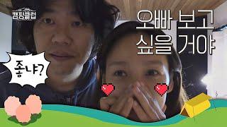 """캠핑 떠나기 전, 신난 효리(Lee Hyo lee)에게 상순(Lee Sang soon) """"최대한 늦게 와~♥""""  캠핑클럽(Camping club) 1회"""