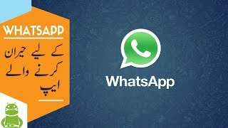 Best Android Apps For Whatsapp Users