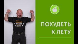 🌴 Как похудеть к лету - Игорь Цаленчук Похудение - ошибки в похудении